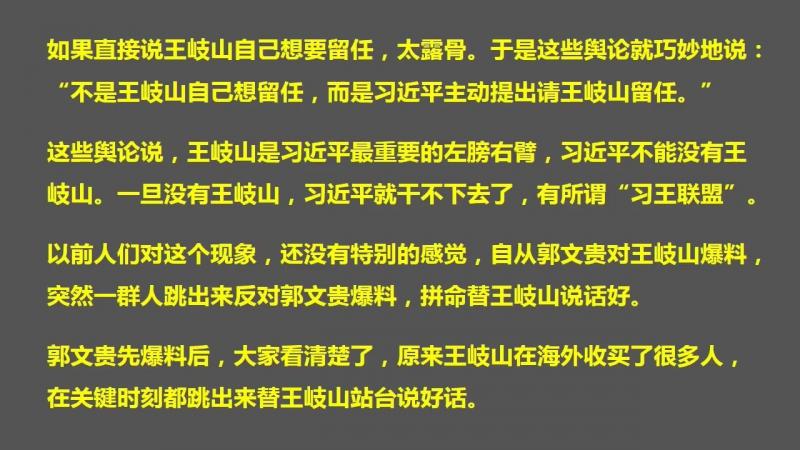 """王岐山 篡党夺权""""的全过程大起底 2017 10 26"""