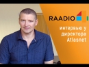 Raadio 4 - Варвара Сергеева - интервью у директора Atlasnet Сергея Редкого. Передача Великолепная четвёрка.