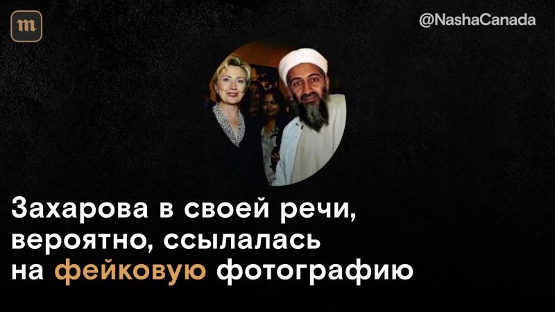 Мария Захарова о бин Ладене в Белом доме
