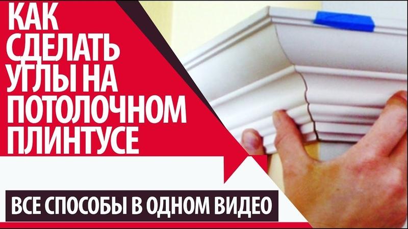 Как сделать углы на потолочном плинтусе rfr cltkfnm euks yf gjnjkjxyjv gkbynect