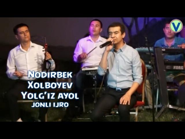 Nodirbek Xolboyev - Yolg'iz ayol | Нодирбек Холбоев - Ёлгиз аёл (jonli ijro)