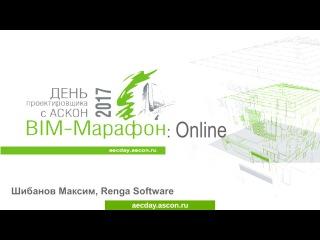 Вебинар: Отечественная BIM-система Renga