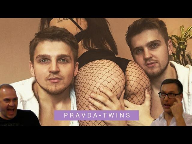 PRAVDA - TWINS Влог. Dj Vengerov Fedoroff. Секс-танцы.Открытие салона красоты. День Рождения.