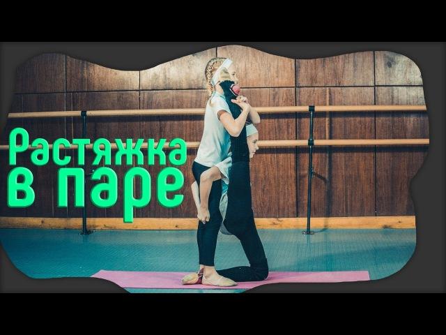 Растяжка в паре Упражнения на растяжку Парный стретчинг Растяжка ног шпагат Partner Stretching