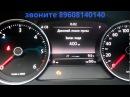 Скрутить пробег VW Toureg 2012 смотать спидометр, корректировка одометра вСамаре 89608140140
