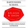 "Школа Барменов ""Splash & Dash"""