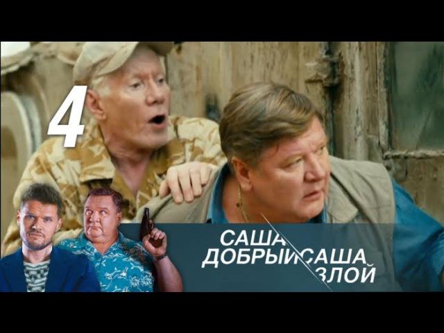 Саша добрый Саша злой Серия 4 2017 Детектив @ Русские сериалы