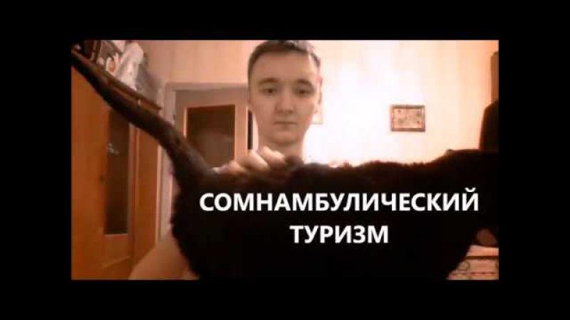 Сомнамбулический туризм Видеоприглашение на концерт 1 04 17 в OZZ Челябинск