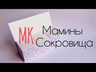 Скрапбукинг: МАМИНЫ СОКРОВИЩА / мастер класс / Основа ЧАСТЬ 1