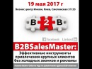 B2BSalesMaster Эффективные инструменты привлечения крупных клиентов без холодных зво