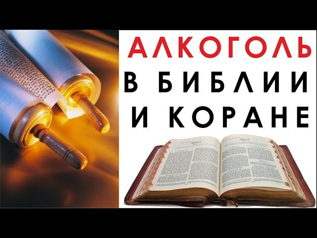 Библия о пьянстве картинки