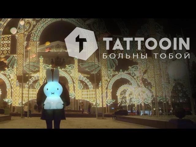Анонс   Официальный клип Tattooin Больны Тобой   Русский Рок топ 10   hard rock мнение 2017 (6)