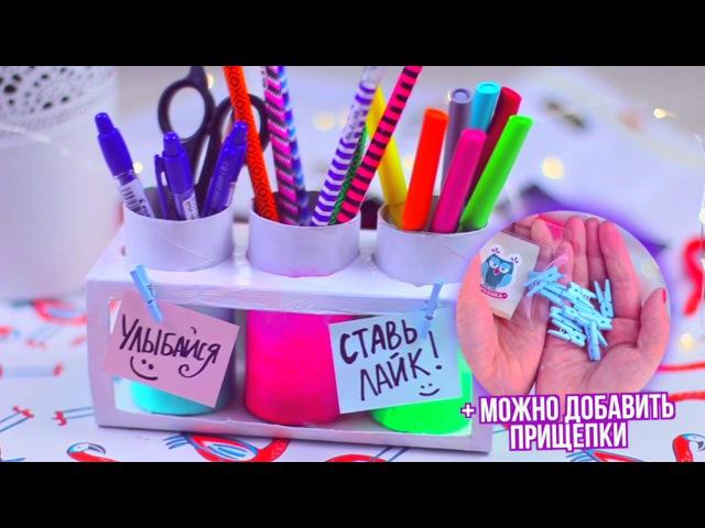 DIY ОРГАНИЗАЦИЯ РАБОЧЕГО СТОЛА / Снова В Школу / Back To School