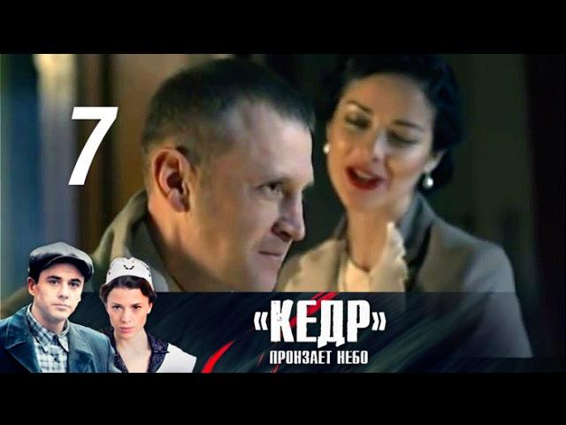 Кедр пронзает небо Серия 7 2011 @ Русские сериалы