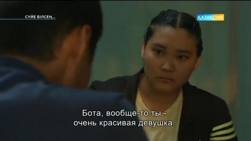Сүйе білсең 5 бөлім Суйе билсен 5 серия