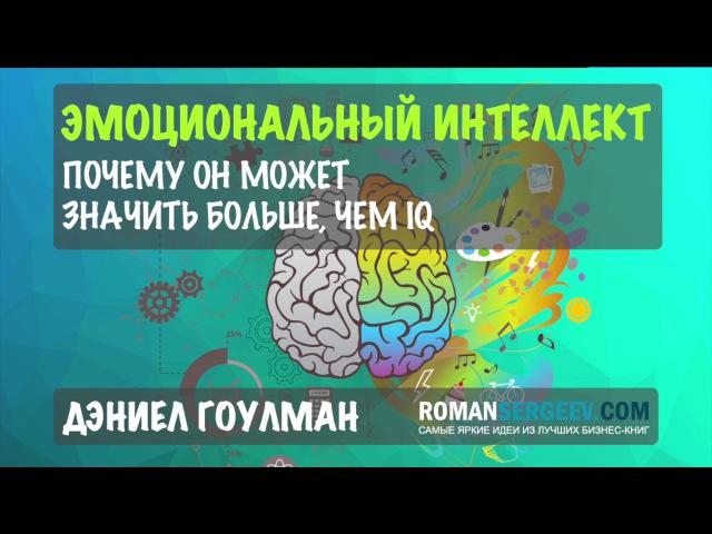 Эмоциональный интеллект Дэниел Гоулман Саммари
