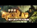 Gold season 3 playoff Lyn TH000
