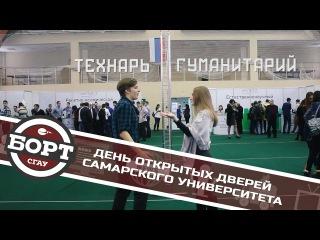 День открытых дверей в Самарском Университете
