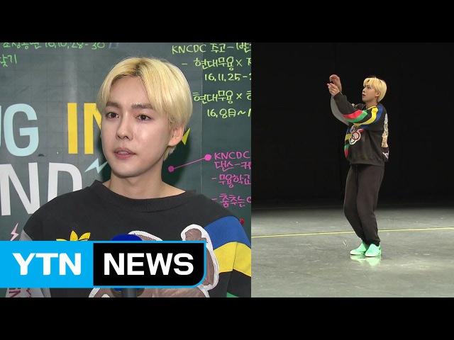 아이돌도 배우도...본업 벗고 무용 무대에! YTN (Yes! Top News)