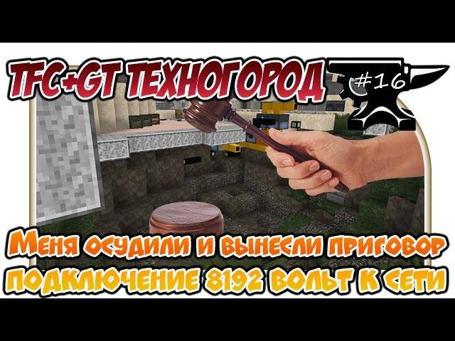 TerraFirmaCraft Gregtech ТЕХНОГОРОД Меня осудили и вынесли приговор! 16