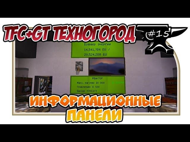 TerraFirmaCraft Gregtech ТЕХНОГОРОД Информационные панели 15