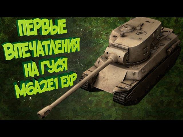 Wot Blitz M6A2E1 EXP первое впечатление Гусь 8 уровня