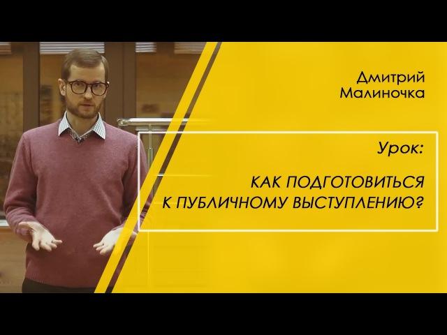 Как подготовиться к публичному выступлению Дмитрий Малиночка