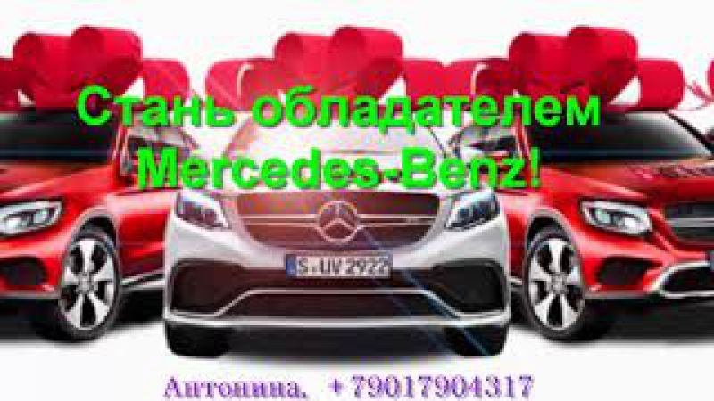 Акция‼ Получи Mercedes Benz‼ Байтайм Buytime