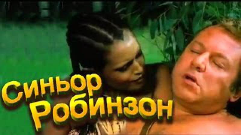 Синьор Робинзон 1976 Очень смешной ФИЛЬМ Полная версия