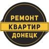 Ремонт Квартир под ключ в Донецке   ДоброСтрой