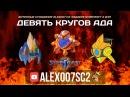 Девять кругов ада! Фотонный беспредел в StarCraft 2: LotV