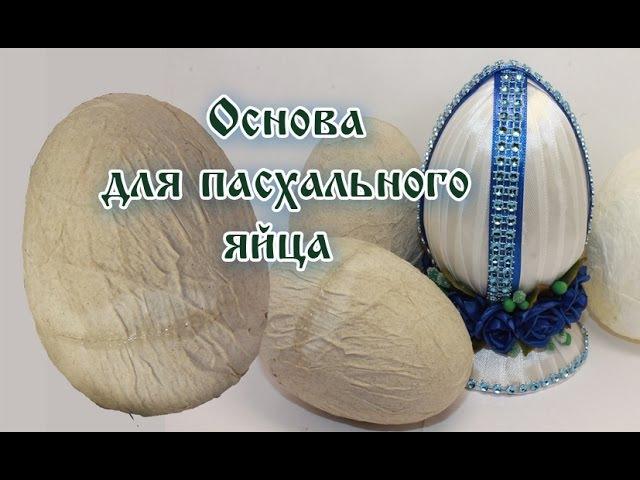 Основа для пасхального яйца (ENG SUB) Base for Easter egg Марина Кляцкая