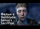 Фильм о Hellblade Senua's Sacrifice Русские субтиры
