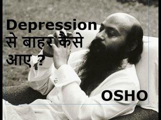 OSHO on डिप्रेशन - Hindi Pravachan