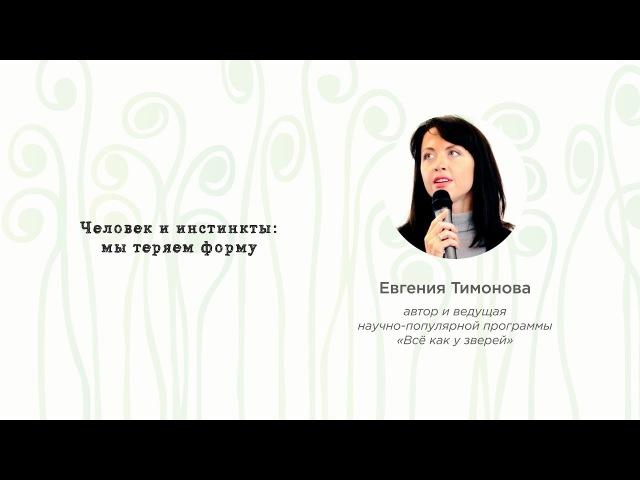 EUREKA FEST 2016 Евгения Тимонова Человек и инстинкты мы теряем форму