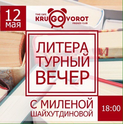 Литературный вечер   TIME CAFE KRUGOVOROT   ВКонтакте