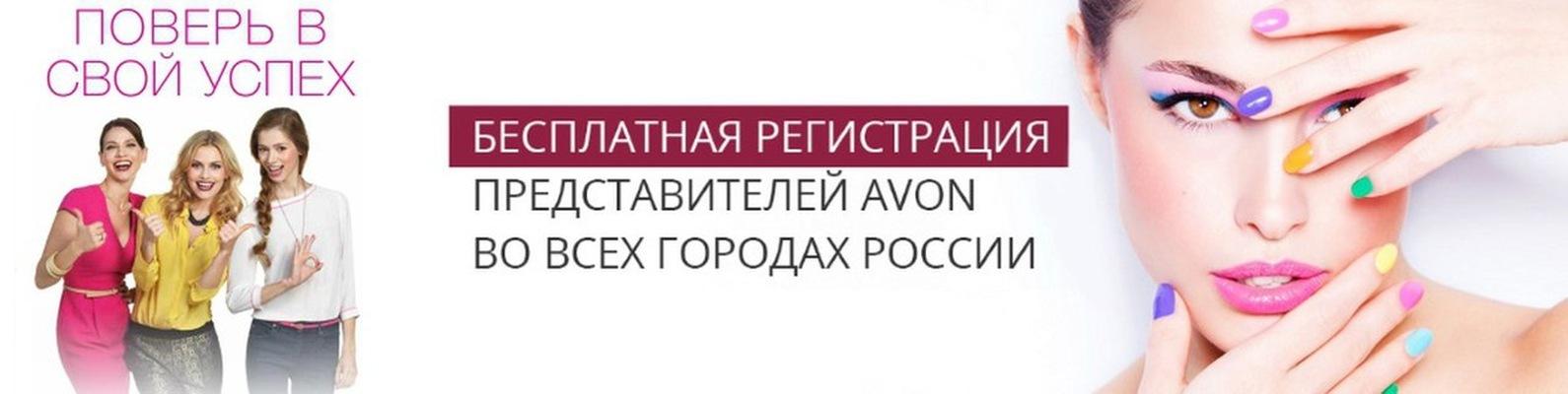 Эйвон зарегистрироваться консультантом still косметика официальный сайт купить в москве
