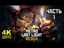 Metro: Last Light REDUX, Прохождение Без Комментариев - Часть 1: Детёныш [PC | 4K | 60FPS]