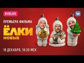 #VKLive: премьера фильма Ёлки Новые