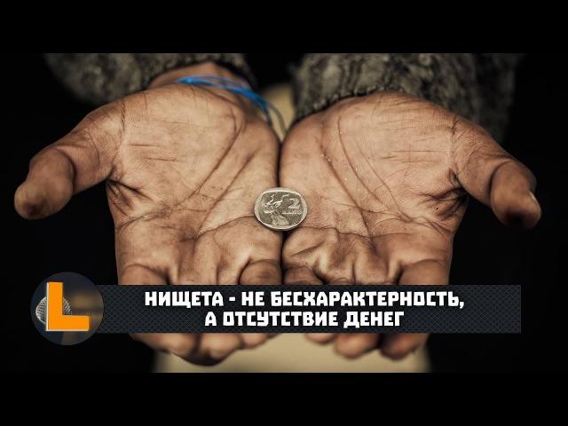 [TED] Рутгер Брегман - Нищета — не бесхарактерность, а отсутствие денег (2017)