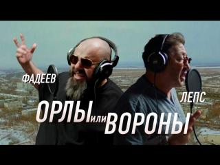 🎬Максим Фадеев & Григорий Лепс - Орлы или вороны [.и]