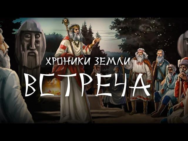 Хроники Земли Встреча. Серия 18. Сергей Козловский
