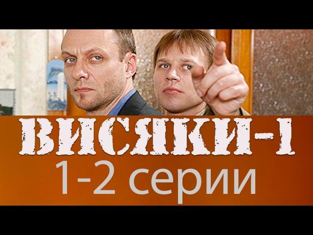 ВИСЯКИ (2008) 32 серии детектив, криминальный фильм