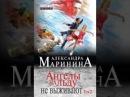 Маринина Александра - Ангелы на льду не выживают аудиокнига