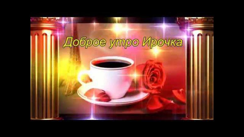 Открытку день, открытка ира с добрым утром
