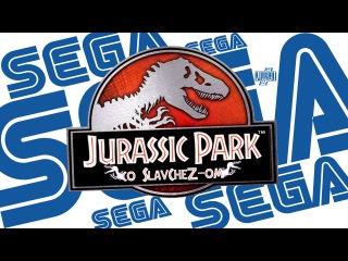 Jurassic Park - Грант (Sega Mega Drive) | ПРОХОЖДЕНИЕ