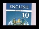 Ingilis dili, Sinif Kitablablarının izahı, 10cu sinif, SƏHİFƏ 24, 25