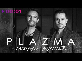 PLAZMA - Indian Summer | Альбом | 2017