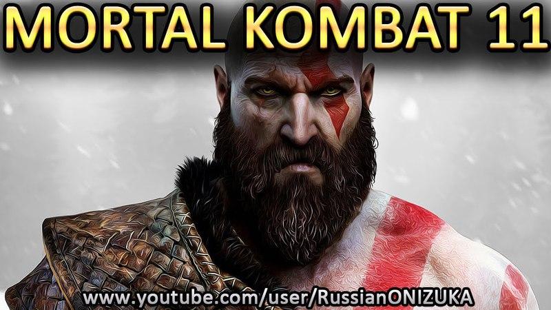 Mortal Kombat 11 НОВЫЙ КРАТОС БУДЕТ В ИГРЕ ВЕРНУТ ЛИ НУБА САЙБОТА