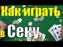 Как Играть в СЕКУ? Русские Карточные Игры Сека - Правила Игры в Секу карточныеигры